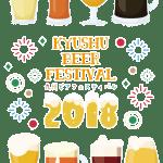 第3回九州ビアフェスティバル2018 久留米 #九州ビアフェスティバル
