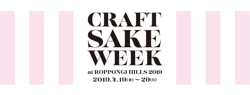 CRAFT SAKE WEEK at 六本木ヒルズ 2019