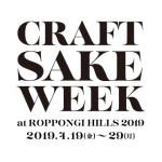 CRAFT SAKE WEEK at 六本木ヒルズ 2019