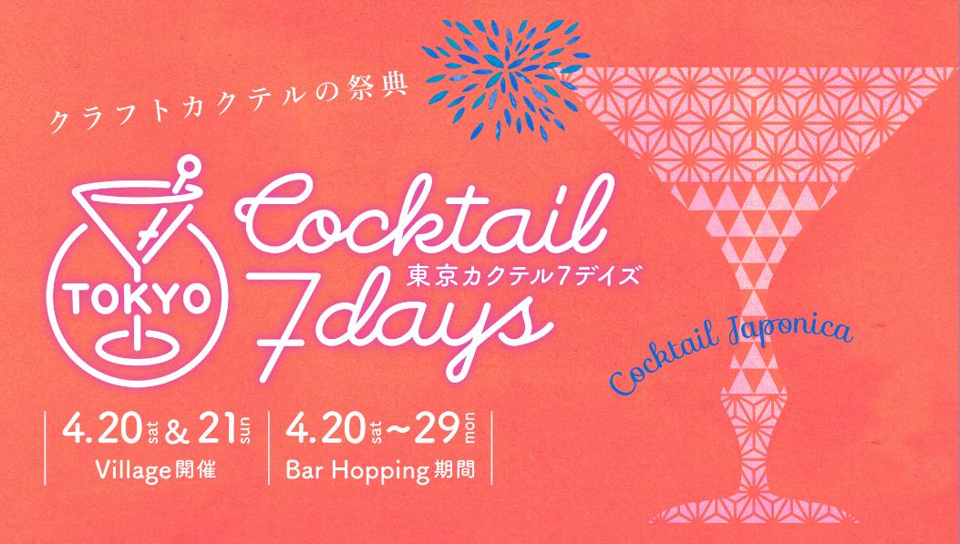東京カクテル7デイズ2019 -進化するクラフトカクテルの祭典-
