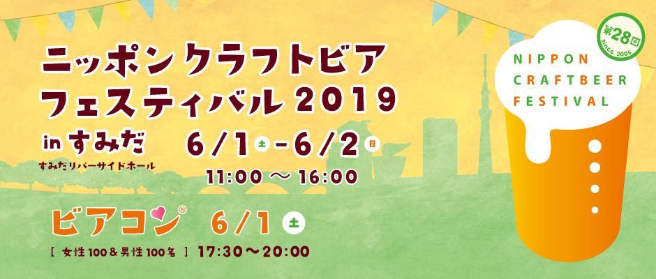 ニッポンクラフトビアフェスティバル2019 in すみだ
