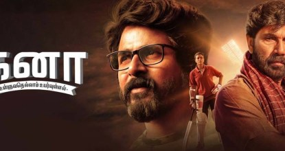 Kanaa Movie Review | A Dream Cricket Game 12 Behind History