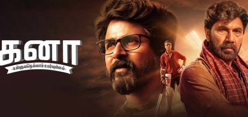 Kanaa Movie Review | A Dream Cricket Game 1 Behind History