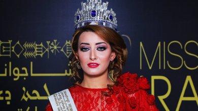صورة بعد 40 عاماً من الانقطاع .. أول عراقية تشارك في مسابقة ملكة جمال الكون
