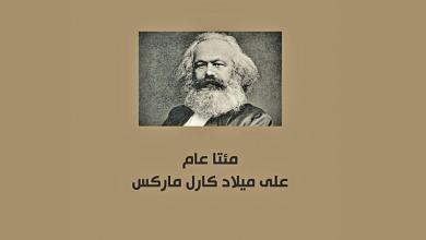 """صورة """"مئتا عام على ميلاد ماركس"""" كتاب للمفكر المصري سمير أمين"""