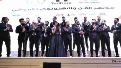 صورة أنعقاد مؤتمر الفن والتكنلوجيا في بغداد وسط حضور واسع لنجوم الفن والإعلام