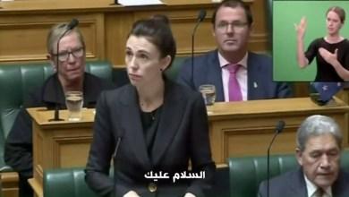 صورة رئيسة الوزراء النيوزيلندية ترفض ذكر اسم مرتكب هجوم مسجدي كرايست تشيرتش