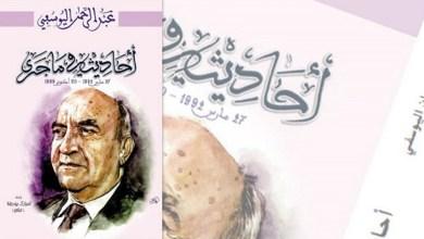 """صورة عبد الرحمن اليوسفي  """"الإجماع"""" حين يكون استثناء"""