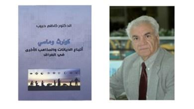 صورة كتاب جديد للدكتور كاظم حبيب وكوارث ومآسي أتباع الديانات والمذاهب الأخرى في العراق