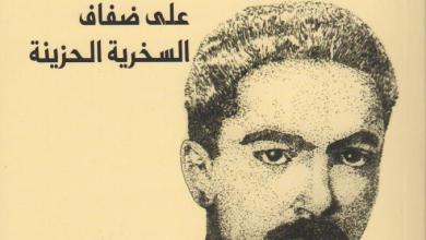 """صورة أبو كَاطع : تشارلز ديكنز """"العراقي"""""""