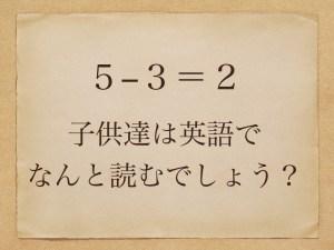 算数の英語