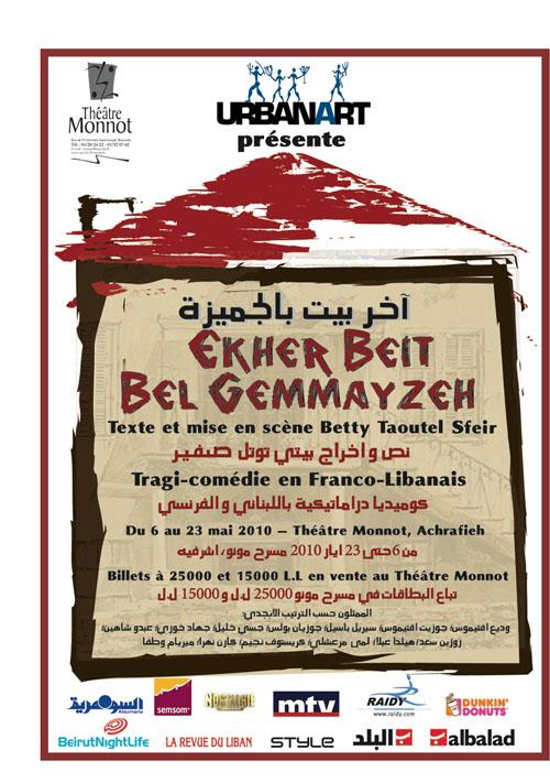 Ekher Beyt Bel Gemmayzeh