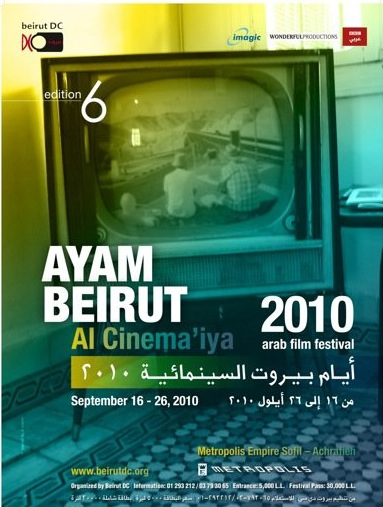 The 6th edition of The Cinema Days of Beirut