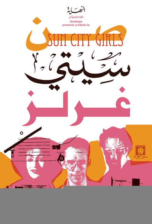 Sun City Tribute in Lebanon