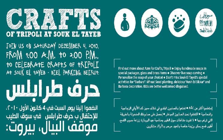 Crafts Of Tripoli Souk El Tayeb At BIEL