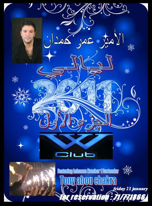 Omar At Wassouf Club