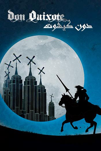 Don Quixote At Byblos International Festival