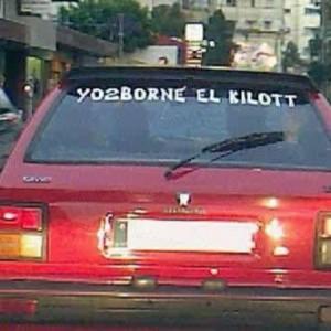 wazwaz car 300x300 La Wlooo!!!...Zouzou, Abul Zouz & Abul Ghadab!