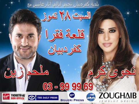 Melhem Zein And Najwa Karam Live At Faqra