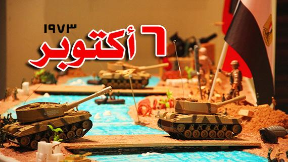 قصة حرب اكتوبر للاطفال بالصور بالعربي نتعلم