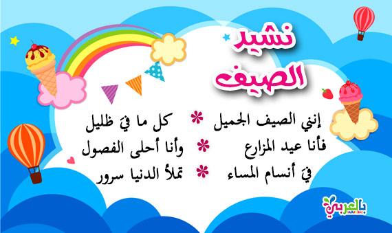 اناشيد اطفال عن فصل الصيف مكتوبة اناشيد الروضة عن الصيف بالعربي