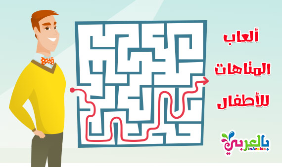 Free Printable Maze Puzzles For Kids Brain Maze Printable بالعربي نتعلم