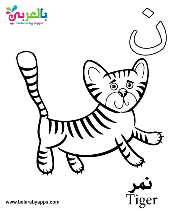 Free Printable Arabic Alphabet Coloring Pages PDF