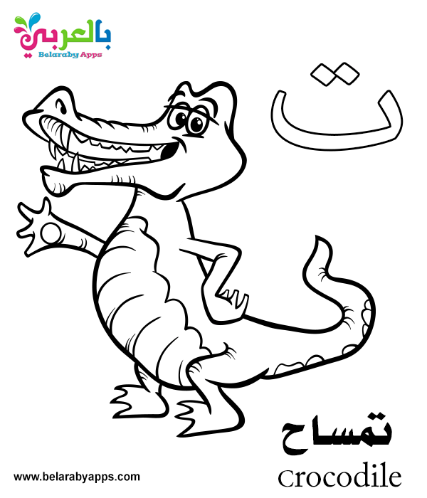 Free Arabic Alphabet Coloring Pages for Kindergarten