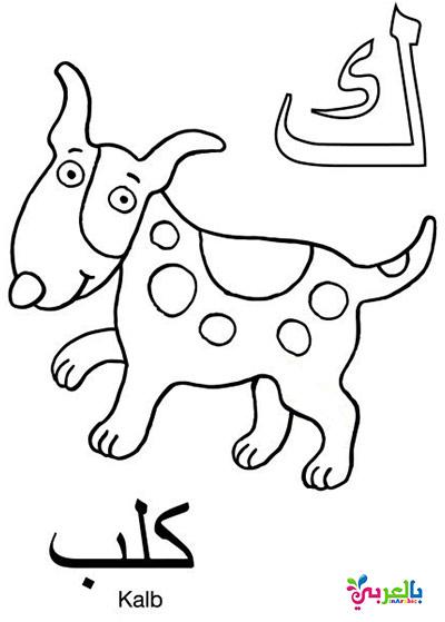 اوراق تلوين الحروف العربية واسماء الحيوانات للاطفال حروف