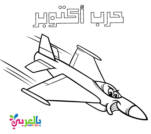 رسومات عن حرب اكتوبر للتلوين للاطفال صور جاهزة عن حرب 6