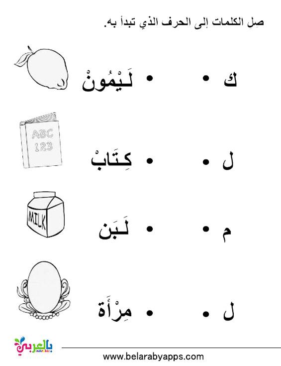 Arabic alphabet practice worksheet printable ⋆ بالعربي نتعلم