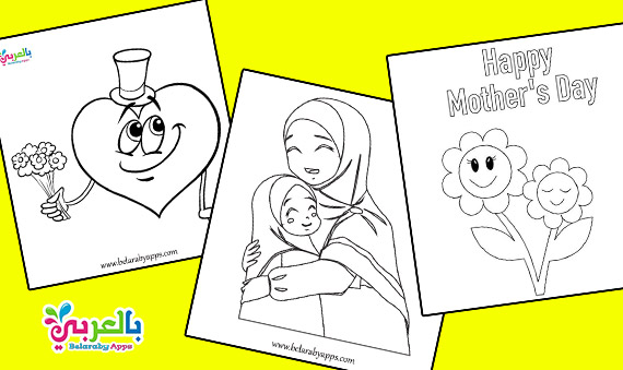 Free Printable Mom Coloring Page Mother S Day Sheet بالعربي نتعلم