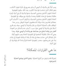 asiel_asile_-_minors_-_guided-foreign-minors_-_arabic_Page_11