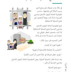 asiel_asile_-_minors_-_guided-foreign-minors_-_arabic_Page_14