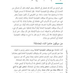 asiel_asile_-_minors_-_guided-foreign-minors_-_arabic_Page_20