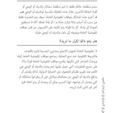 asiel_asile_-_minors_-_guided-foreign-minors_-_arabic_Page_22