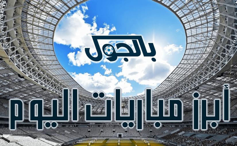 مباريات اليوم الأربعاء 19 يونيو 2019