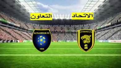 Photo of موعد مباراة الاتحاد والتعاون والقنوات الناقلة