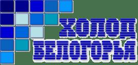 "ООО ""Холод Белогорья"" Logo"