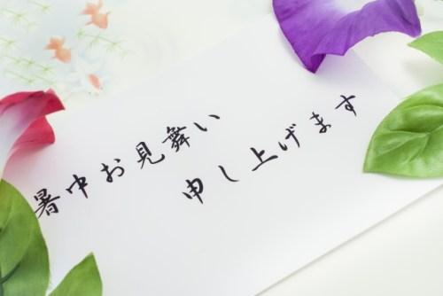 暑中見舞い 書き方 文例 デザイン