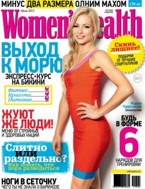 in copertina su Women Health