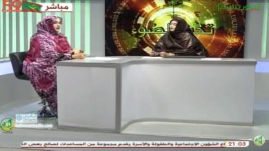 Photo of تحت الضوء مع د/ آمنة بنت أحمد لولي  حول الحملة الشاملة ضد البعوض  – قناة الموريتانية