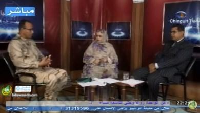 Photo of موريتانيا اليوم مع الرائد سيدي محمد ولد حديد و السيد المختارالشين عن العلاقات الموريتانية الامريكية