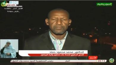 Photo of المدير الجهوي للصحة بولاية كوركول يتحدث للموريتانية عن الوضع في مدينة كيهيدي