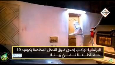 Photo of قناة البرلمانية ترافق إحدى فرق التدخل المختصة ب كوفيد 19.