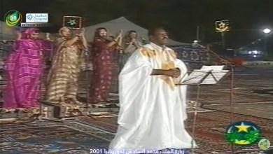 صورة مشاركة فرقة أهل الميداح في حفل عشاء على شرف الملك محمد السادس بنواكشوط 2001