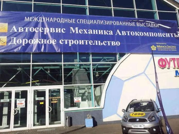 Выставки АВТОСЕРВИС и ДОРОЖНОЕ СТРОИТЕЛЬСТВО пройдут в Минске