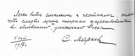13 декабря исполняется ровно 10 лет со дня установки первого в новой России памятника белому генералу С.Л. Маркову