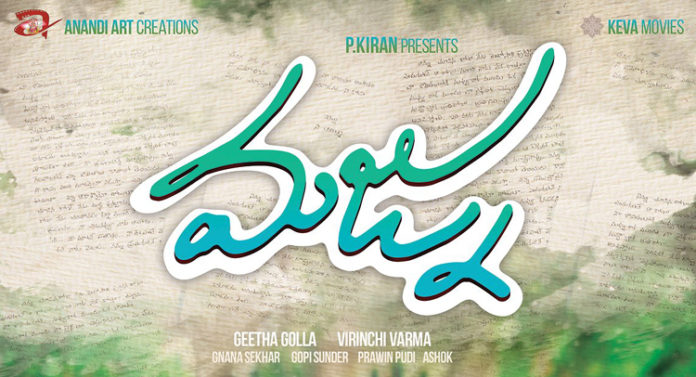 Nani's Majnu Audio Launch date confirmed Sep 4