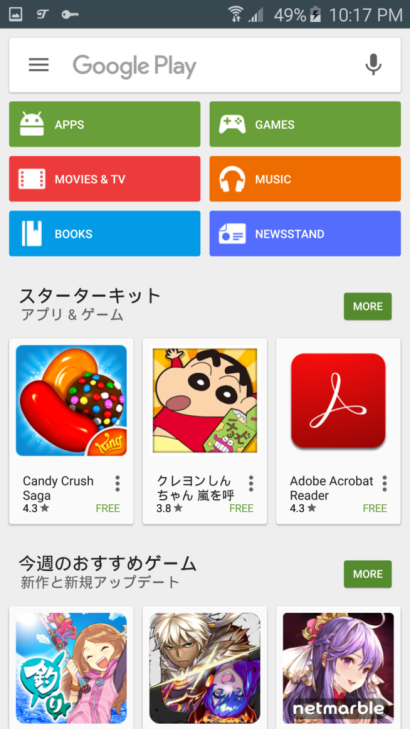 How To: Create A Japanese Google Play Account to Access the